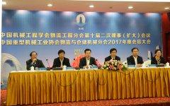 物流工程分会第十届二次理事(扩大)会议隆重举行